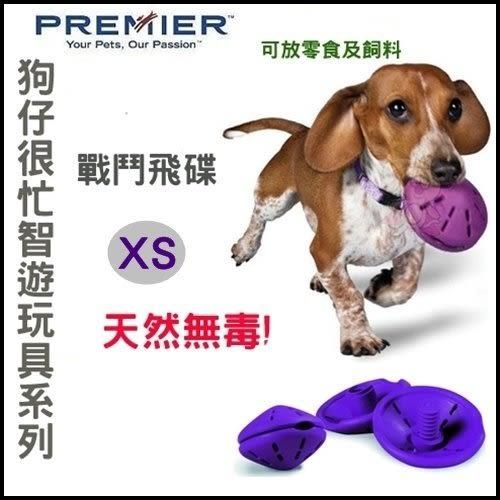 『寵喵樂旗艦店』美國Premier 普立爾-狗仔很忙智遊玩具《戰鬥飛碟》XS號
