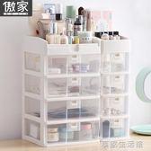 化妝品收納盒簡約大容量梳妝台桌面整理盒護膚品特大號化妝收納架-享家生活館 IGO