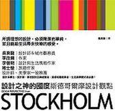 (二手書)設計之神的國度:斯德哥爾摩設計觀點