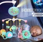 寶寶床鈴音樂旋轉新生嬰兒玩具男女孩床頭搖鈴