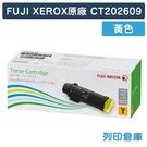 原廠碳粉匣 FUJI XEROX 黃色 CT202609 /適用 DocuPrint CP315dw / CM315z