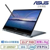 【南紡購物中心】ASUS Pro ZenBook UX363 商用觸控筆電 13吋/i7/16G/2TB/Win10/3Y