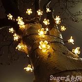LED彩燈櫻花太陽能LED燈串燈小彩燈帶戶外防水庭院家用裝飾彩燈七彩閃爍 suger