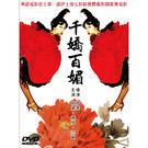 千嬌百媚DVD 林黛/陳厚...