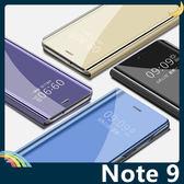 三星 Galaxy Note 9 電鍍半透保護套 鏡面側翻皮套 免翻蓋接聽 原裝同款 支架 手機套 手機殼