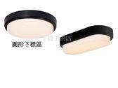 【燈王的店】LED20W 吸頂燈  適用浴室 陽台 走道 玄關  圓形下標區 另有白框 ☆ 7049-1