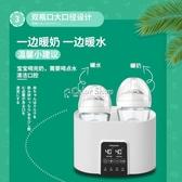 babycolor暖奶器奶瓶消毒器二合一溫奶器嬰兒恒溫調奶器熱奶器 交換禮物 YXS