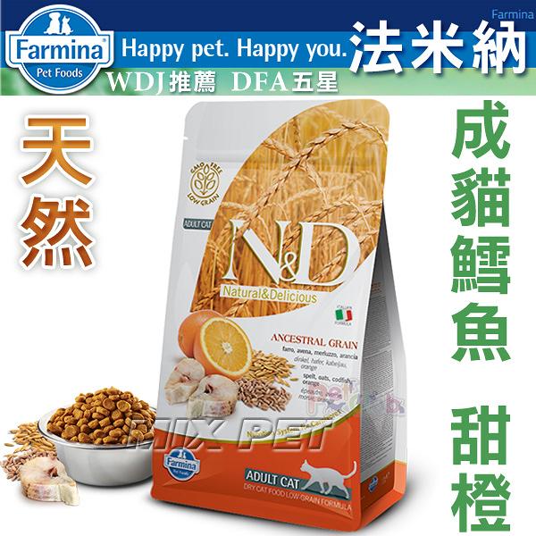 ◆MIX米克斯◆Farmina法米納-ND成貓天然糧-鱈魚甜橙(LC-3) -1.5公斤 ,WDJ推薦