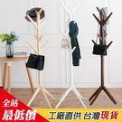 B339 衣帽架 樹型 極簡風 樹形 衣櫥 樹枝 衣櫃【熊大碗福利社】