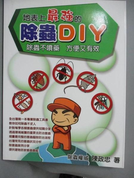 【書寶二手書T3/養生_YBB】地表最強的除蟲DIY:除蟲不噴藥,方便又有效_陳政忠