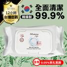 【酒精清潔 酒精濕紙巾 80抽 含天然保...