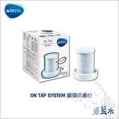 BRITA ON TAP SYSTEM 龍頭式濾水器替換濾心 ║ 碧藍水