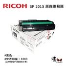 【有購豐】RICOH 理光 SP 201S 原廠黑色碳粉匣|適SP220Nw、SP220SFNW