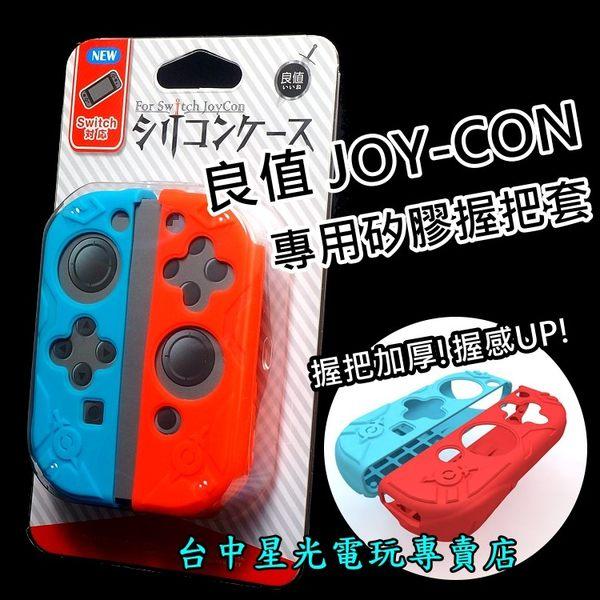 【NS週邊】 良值 Switch JOY CON 矽膠套 果凍套 保護套 電光紅藍款 【加厚超好握】台中星光電玩