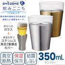 保冷杯隨行杯 雙層玻璃不鏽鋼 啤酒杯 咖...