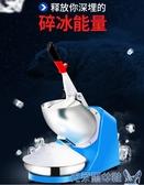 刨冰機 維思美雙刀碎冰機商用奶茶店刨冰機家用小型打冰機冰粥機雪花冰機 MKS交換禮物