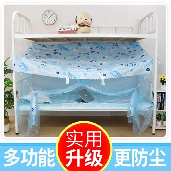大學生蚊帳 寢室宿舍1.2米0.9m單人床上鋪下鋪1.5上下床公主風