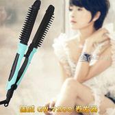 熱風梳 陶瓷卷直兩用卷髮器調溫電梳子直髮器拉直髮梳子神器 娜娜小屋