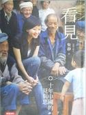 【書寶二手書T1/社會_MIZ】看見-十年中國的見與思_柴靜