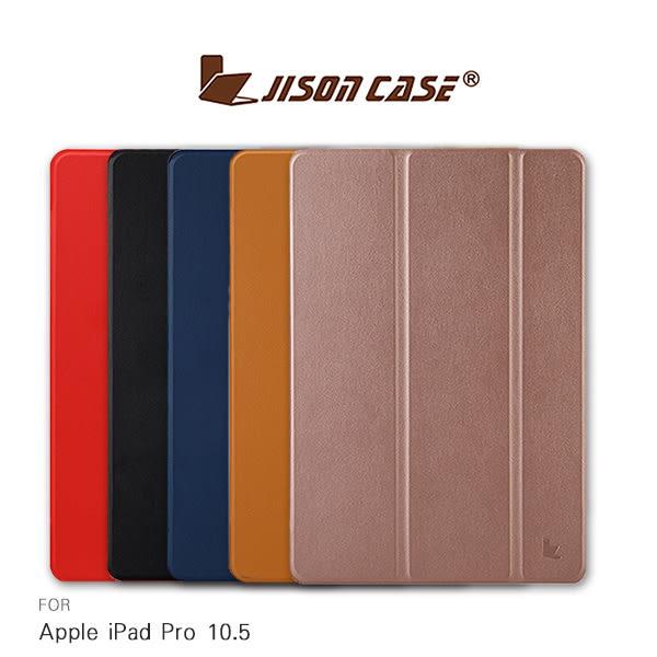 JISONCASE Apple iPad Pro 10.5 摩登三折保護套 智能休眠 輕薄 支架 可立 電腦包