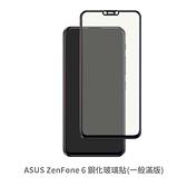ASUS ZenFone 6 (一般 滿版) 保護貼 玻璃貼 抗防爆 鋼化玻璃膜 螢幕保護貼