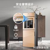 220v新款飲水機家用立式迷你小型辦公室桶裝水節能全自動PH2245【3c環球位數館】