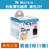 元氣健康館  3M Nexcare 自黏彈性繃帶 膚色2吋(1捲)