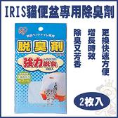 『寵喵樂旗艦店』日本IRIS《貓便盆專用除臭劑 DC-8》2枚入