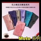 【萌萌噠】Motorola G10 G30 壓花系列 花之蝶浮雕 側翻保護套 全包防摔軟殼 可插卡 磁扣 皮套 手機套