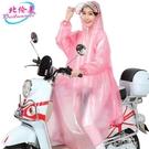 北倫美電動車雨衣摩托自行車帶袖雙大帽檐加大單人男女成人雨披 依凡卡時尚