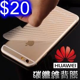 碳纖維背膜 華為 Nova3i / Nova4e 超薄半透明手機背膜防磨防刮貼膜
