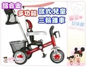 麗嬰兒童玩具館~馬克文生-鋁合金多功能歐式兒童三輪推車/助步車/三輪車/手推車