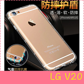 【萌萌噠】LG V20 (5.7吋) H990ds 熱銷爆款 氣墊空壓保護殼 全包防摔防撞 矽膠軟殼 手機殼 手機套