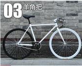 自行車死飛26寸成人男女學生單車活飛公路賽倒剎車實心胎 法布蕾輕時尚igo