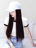 假發帽子一體時尚女秋冬長直發網紅自然帶假頭發夏季全頭套式仿真 聖誕節免運