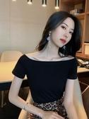 一字肩t恤女短袖春夏修身打底衫洋氣一字領性感黑色上衣鎖骨露肩