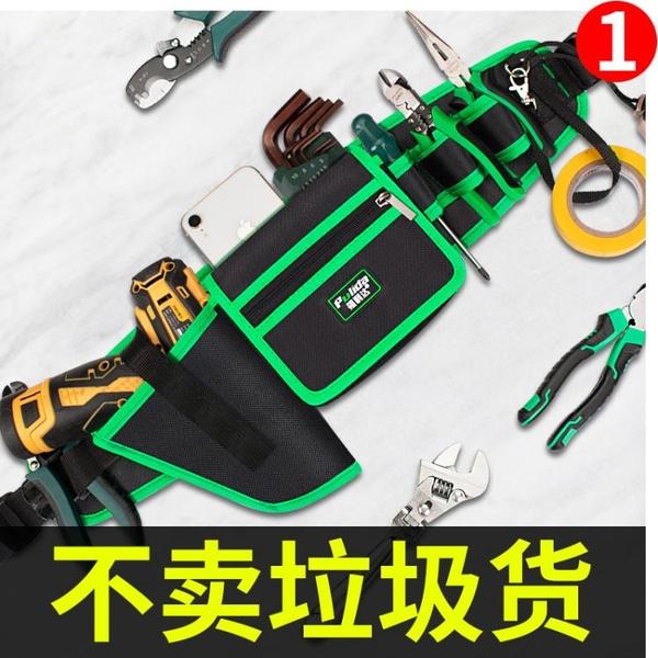 電工工具包腰包專用多功能帆布腰帶五金維修兜腰間便攜小包工具袋 「免運」