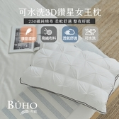 BUHO布歐 釋壓滾邊彈簧獨立筒枕(1入)台灣製