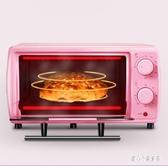 220V 迷你烤箱 多功能全自動小電烤箱家用宿舍烘焙烤箱  LN3182【甜心小妮童裝】