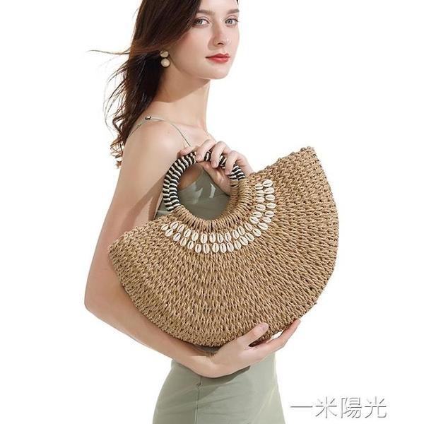 新款貝殼草編包女ins手提大容量手工編織包沙灘包海邊度假  一米陽光
