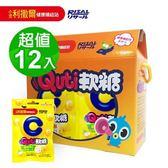 小兒利撒爾 Quti軟糖(維他命C)25g 12入禮盒組【德芳保健藥妝】