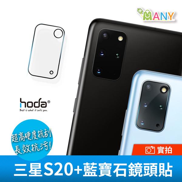 免運+贈原廠線 hoda Samsung 三星 S20+ / S20 Plus 鏡頭貼 鏡頭保護貼 藍寶石 GIA高硬度 保護貼
