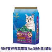 加好寶經典乾貓糧7kg海鮮(紫)量販【0216零食團購】8850477254077