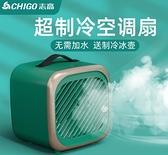 小型電風扇冷風機迷你空調扇家用單製冷宿舍辦公室桌面冷風扇 快速出貨