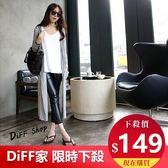 【DIFF 】 外套長版口袋女式韓國薄款防曬衣防曬外套外套針織外套【J07 】