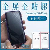 Samsung S8 PLUS 全屏全貼膠 4D曲面玻璃貼