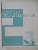 【書寶二手書T3/語言學習_DI5】全方位日本語N5(2)(書+1互動光碟&mp3)_和風編輯部/ 編