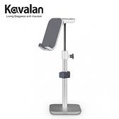 【KAVALAN】鋁合金多功手機/平板架(95-FSD016 SL)-銀