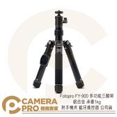 ◎相機專家◎ Fotopro FY-900 多功能三腳架 自拍桿 鋁合金 便攜 承重1kg 附手機夾 藍牙遙控器 公司貨