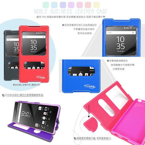 ★Sony Xperia X F5121 尊系列 雙視窗皮套/保護套/手機套/保護手機/免掀蓋接聽/軟殼